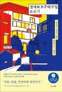 [주목! 이 책] 생애최초주택구입 표류기