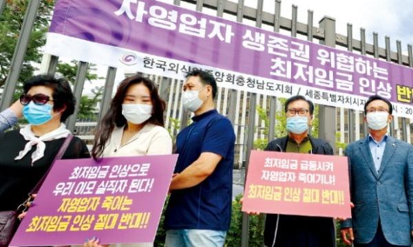 한국외식업중앙회 관계자들이 10일 정부세종청사 앞에서 최저임금 인상 반대를 주장하고 있다.  연합뉴스