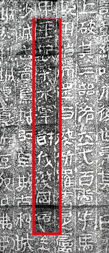 광개토태왕비 앞면 왼쪽 하단에 기록된 396년 광개토태왕의 수군작전. '王躬率水軍討伐殘國軍'(왕은 몸소 수군을 인솔하여 백잔국(백제)을 토벌했다)이라 적혀 있다.