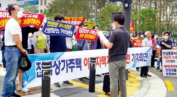지난달 경기 수원고등법원 앞에서 기자회견을 하고 있는 고덕국제신도시 '딱지' 매수인들. 독자 제공