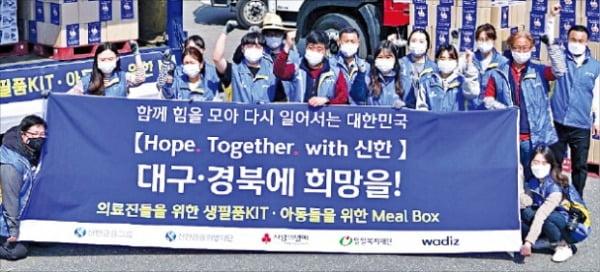 신한금융그룹은 지난 3월 '호프 투게더 캠페인'을 통해 대구·경북 지역 의료진과 아동을 위한 생활필수품과 먹거리를 지원했다. 신한금융그룹 제공