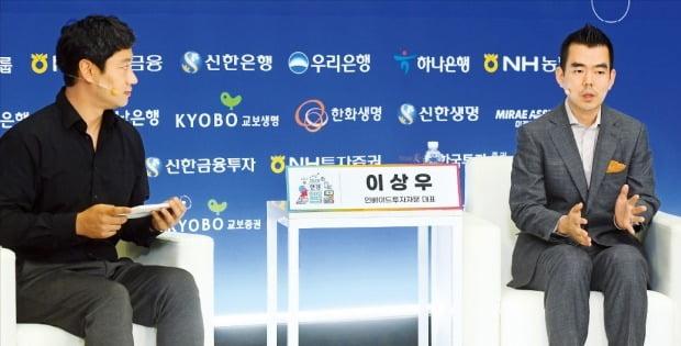 이상우 인베이드투자자문 대표(오른쪽)가 15일 '포스트 코로나 시대, 재테크 전망과 전략'을 주제로 열린 '2020 한경 온라인 재테크 WEEK'에서 '하반기 부동산 시장 전망'을 주제로 강연한 뒤 시청자들과 질의응답을 하고 있다. 왼쪽은 최진석 한국경제신문 기자.  /강은구  기자 egkang@hankyung.com