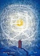 [책마을] 과학·예술 넘나들며 인류문명 밝힌 '빛'
