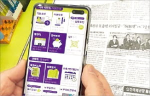 최저임금 인상에…'CU노무관리 앱' 인기