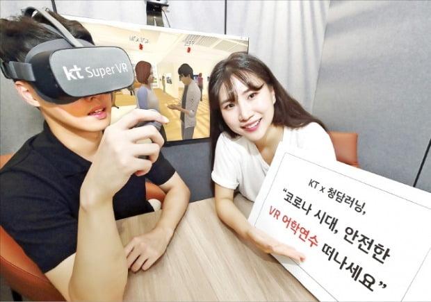 """[포토] KT """"VR로 어학연수 떠나요"""""""
