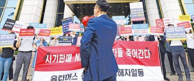 옵티머스 펀드 투자자들이 23일 서울 여의도 NH투자증권 사옥 앞에서 피해 보상을 요구하는 집회를 벌이고 있다. NH증권은 이날 이사회에서 투자자들에 대한 자금 지원 방안을 논의했으나 결론을 내지 못했다.  /뉴스1