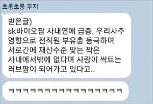 SK바이오팜이 상장한 뒤 주가가 급등하면서 나온 찌라시 캡처.
