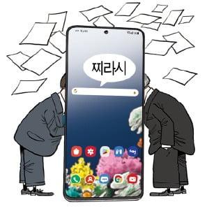 매일 아침 '찌라시' 수십개…'박원순 사건' 땐 10분마다 떴다