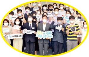 희망의 집짓기·무지개 교실…밝은 세상 만드는 기업 사회공헌