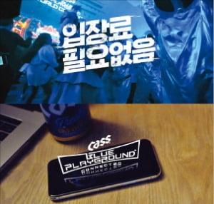 오비맥주 '카스 블루' 온라인 공연.