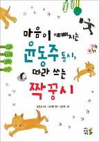 [이미아의 독서공감] '애들 책' 만만하게 봤다간…