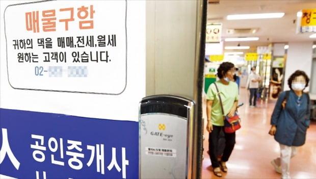 임대차 3법 도입을 앞두고 전세 매물이 급감하고 있다. 서울 서초구 반포동의 한 중개업소에 '매물구함' 안내문이 붙어 있다. /강은구 기자 venture@hankyung.com