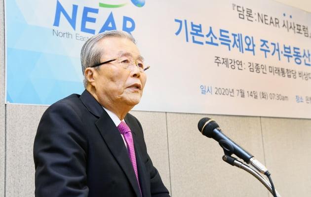 김종인 미래통합당 위원장 주제강연
