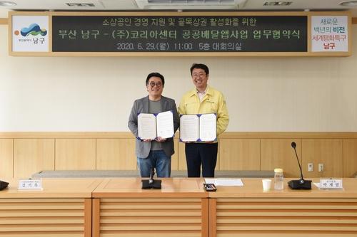 부산 남구 공공배달앱 이르면 올해 10월 출시