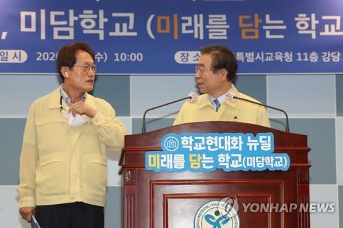 30년 넘은 서울 노후학교 325곳 새단장한다…8조6천억 소요 예상(종합)