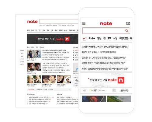 네이트 로고, 20년 만에 소문자로 변신…네이트TV도 신설