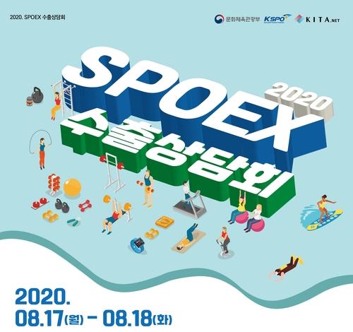 체육진흥공단, 스포츠기업 온라인 수출상담·마케팅 등 지원