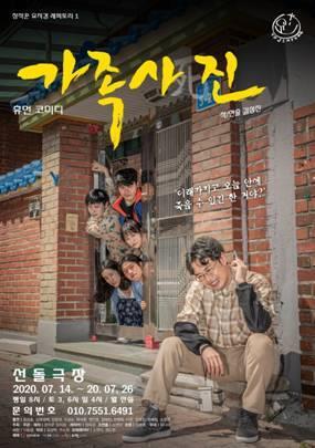 [연극소식] 전태일 열사 50주기…연극 '불씨' 무대로