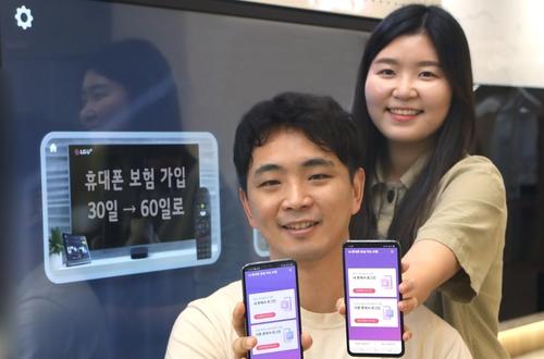 LGU+ 휴대전화 보험상품 가입기한 늘리고 요금 내렸다