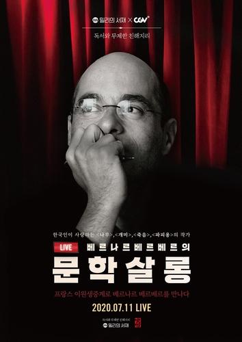 [영화소식] CGV서 베르나르 베르베르 북토크 생중계