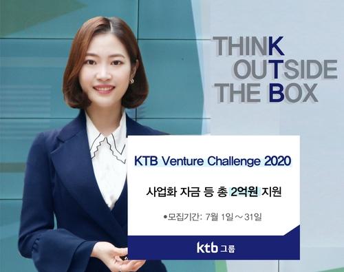 [게시판] KTB그룹 창업지원 프로그램 '벤처 챌린지' 참가자 모집
