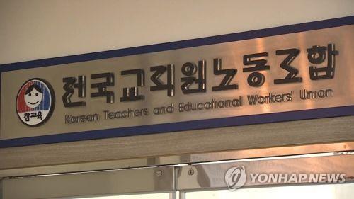 """충북 전교조 """"코로나19 재난상황 교원평가 중단해야"""""""