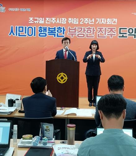 """조규일 진주시장 """"시민이 행복한 '부강한 진주'로 도약할 것"""""""