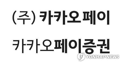 [증시신상품] 카카오페이증권, 채권형펀드 2종 출시