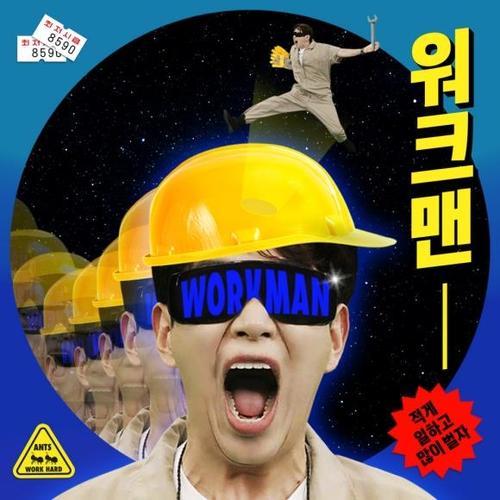 장성규, 박재범과 노동요 '워크맨' 발표