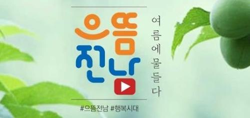 전남도정 홍보 유튜브 채널 '으뜸전남튜브' 새 출발