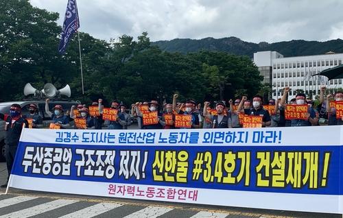 """경남 원전산업 노동자들 """"신한울 3·4호기 건설 재개하라"""""""