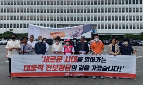 '민중당에서 진보당으로' 경남도당 1기 지도부 출범