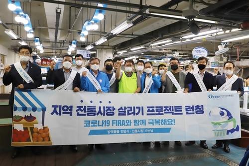 한국수산자원공단 전통시장 살리기 운동 동참