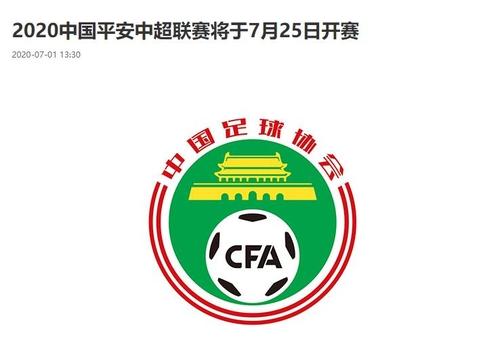 코로나로 연기됐던 중국 프로축구 슈퍼리그, 25일 무관중 개막