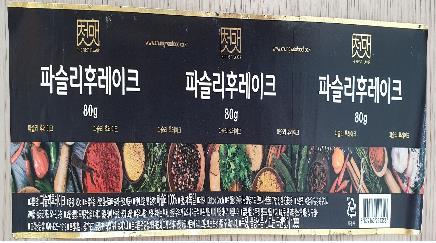향신료 '파슬리후레이크', 잔류농약 초과로 판매중단·회수