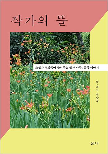 [신간] 나무 이야기·작가의 뜰