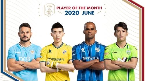 세징야·조현우·주니오·한교원, K리그 6월의 선수 경쟁