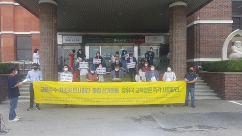 '부인 청탁금지법 위반' 광주시교육감 사퇴 주장 논란
