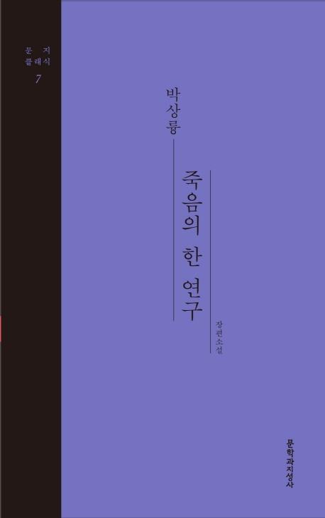 [신간] 시티 픽션·죽음의 한 연구