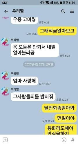 대구지검 고 최숙현 선수 사건 본격 수사