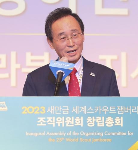 '2023 새만금 세계잼버리 조직위' 창립 총회…행사 준비 본격화