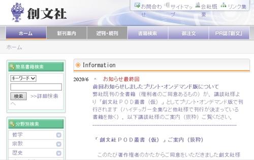"""일본 두 출판사의 의기투합…""""양서, 후세에 남겨야"""""""