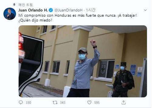 '코로나19 확진' 온두라스 대통령, 보름 만에 퇴원