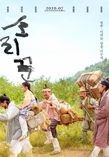 [주말극장가] '소리꾼' 3위로 출발…'#살아있다' 독주 이어지나