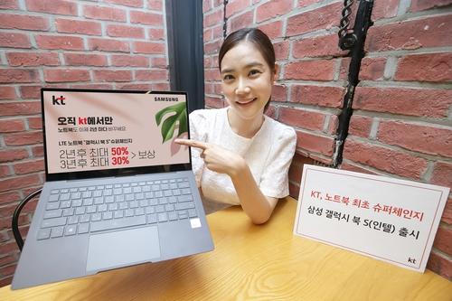 KT, 삼성 갤럭시북S 판매…국내 최초 노트북 교체프로그램 운영