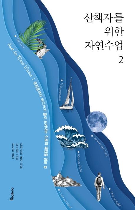 [신간] 머니랜드·산책자를 위한 자연수업 2