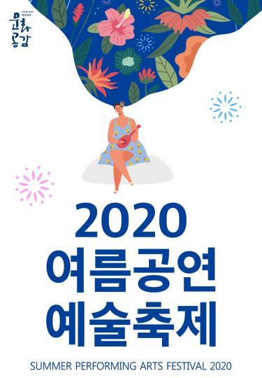 무더위 날리는 한여름밤 음악…경남 여름공연예술축제 9일 개막