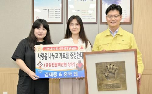 JYJ 김재중 중국 팬클럽, 고향 공주에 마스크 1만장 기부