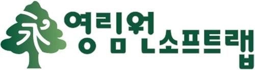 영림원소프트랩, 증권신고서 제출…코스닥 상장 추진