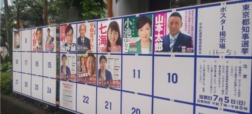 도쿄도 지사 선거 투표 시작…고이케 현 지사 재선 유력
